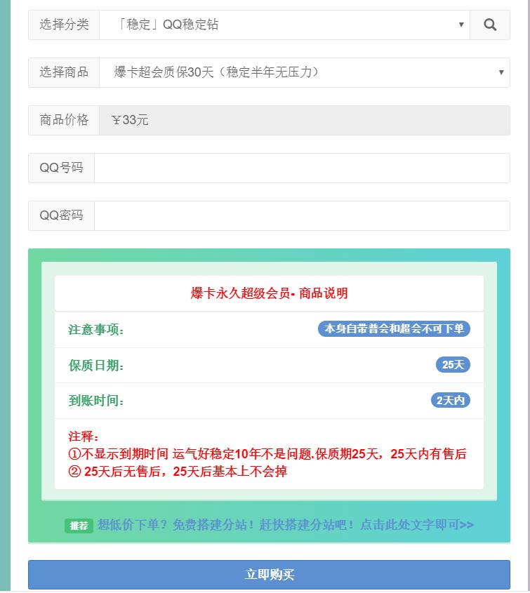 分享一个代刷网商品编辑的代码,用来做钻类说明不错哦。