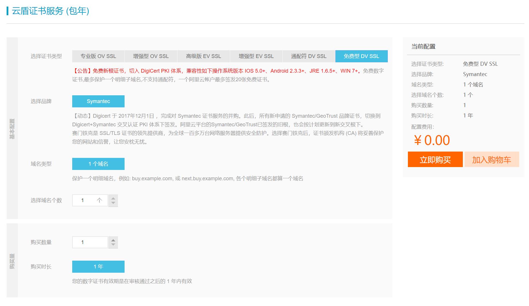 3.2.1 阿里云的免费 SSL 证书
