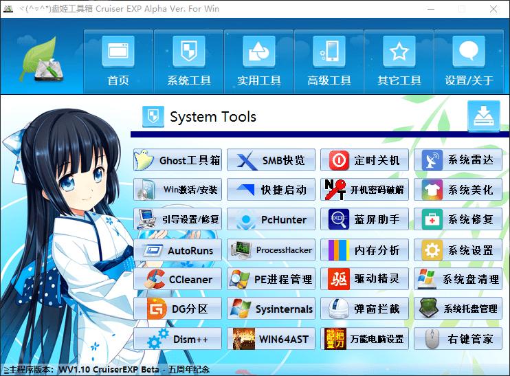 盘姬工具箱系统工具