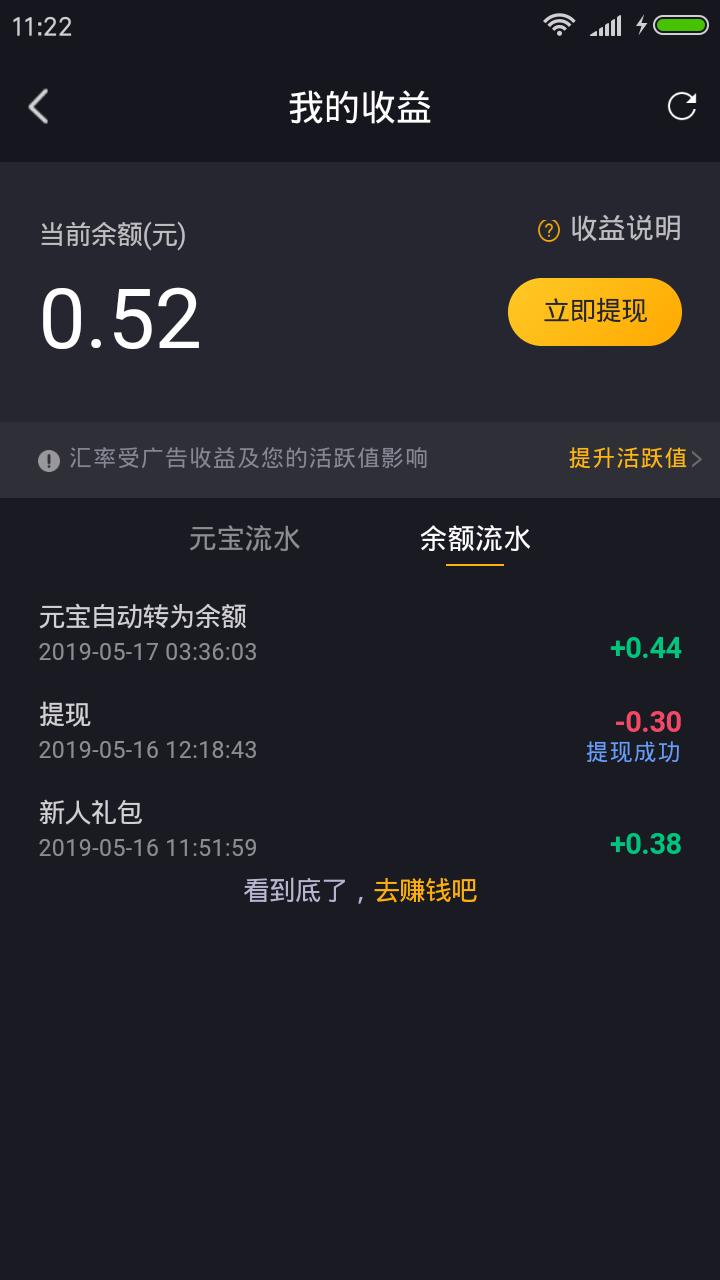 推荐一个类似于抖音的app,下载就送0.3元秒提现,看视频可以赚零花钱。