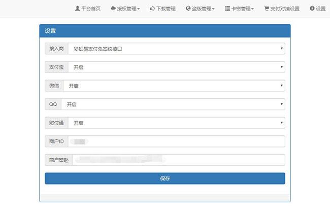 域名授权系统1.3
