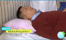 【转存!正确选枕头 方法在这里】
