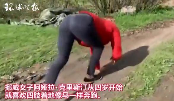 视频:挪威女子习惯了四肢奔跑 速度极快还能跨越障碍物