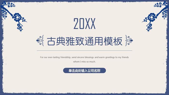 蓝色梅花剪影背景的古典中国风商务PPT模板