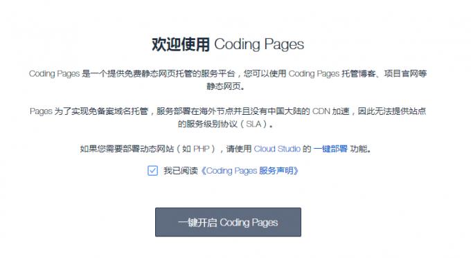 静态部署仓库开启 Codding Pages服务