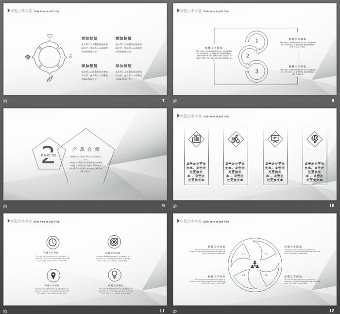 灰色极简公司简介通用商务PPT模板