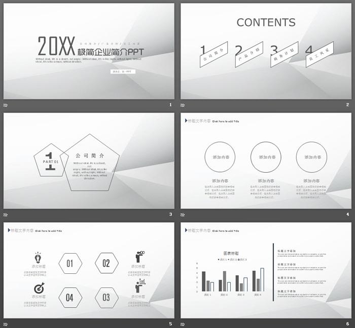 灰色极简公司介绍PPT模板