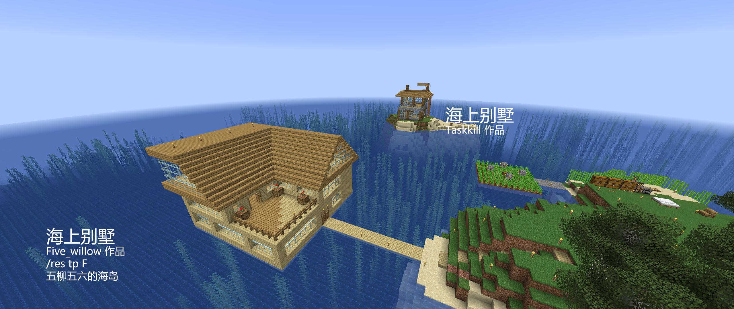 五柳五六和狗蛋的海上别墅