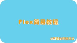 Flex简易教程