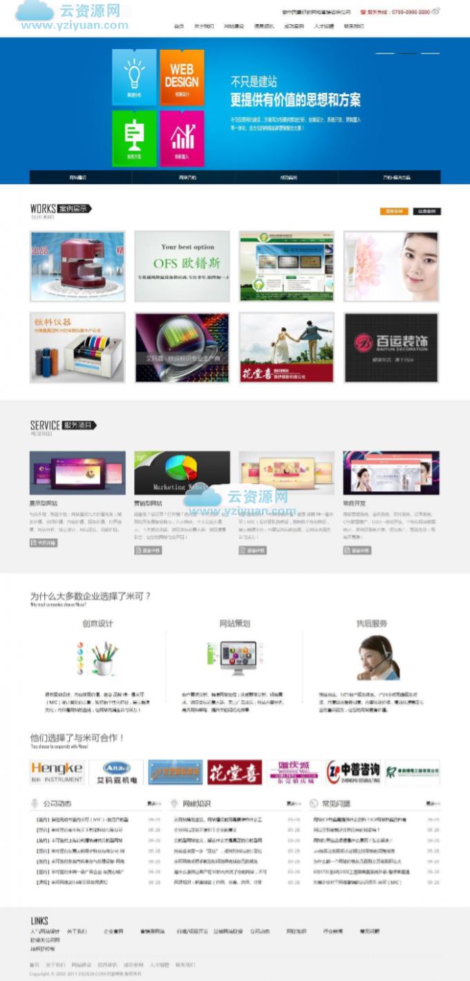 簡潔大氣的網站設計建設類公司網站模版 dedecms織夢內核 第1張