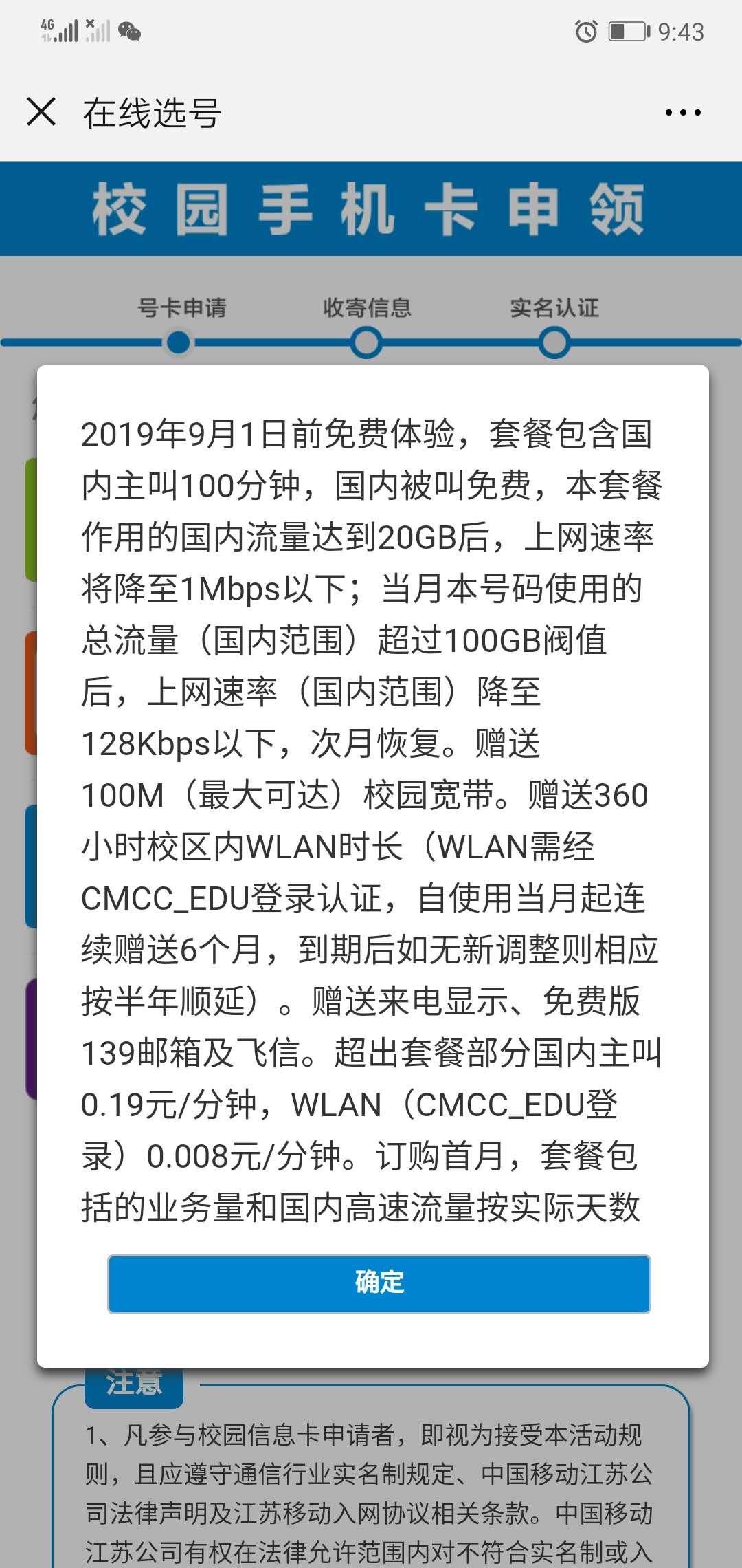 #江苏移动校园卡#38元/月:流量不限量20GB后限速1M+100分钟,全国包邮