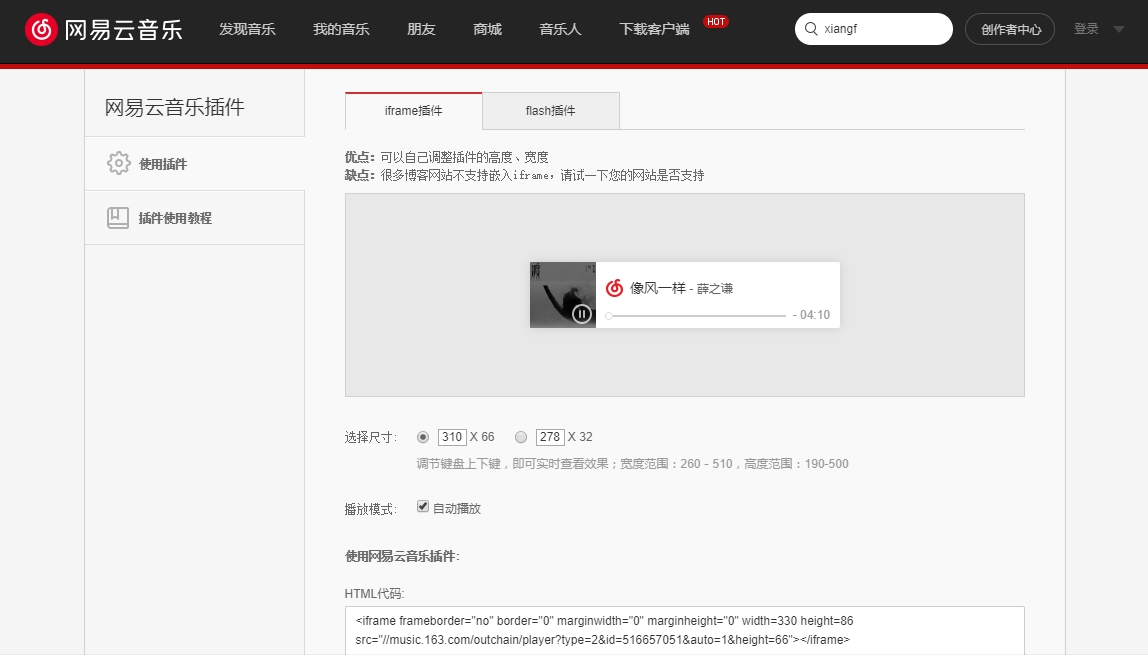 How to blog Netease Park embed cloud music player - Code World