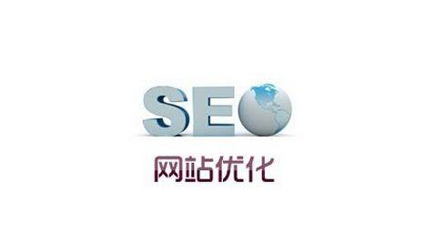 SEO基础知识:优化网站时的8个要点