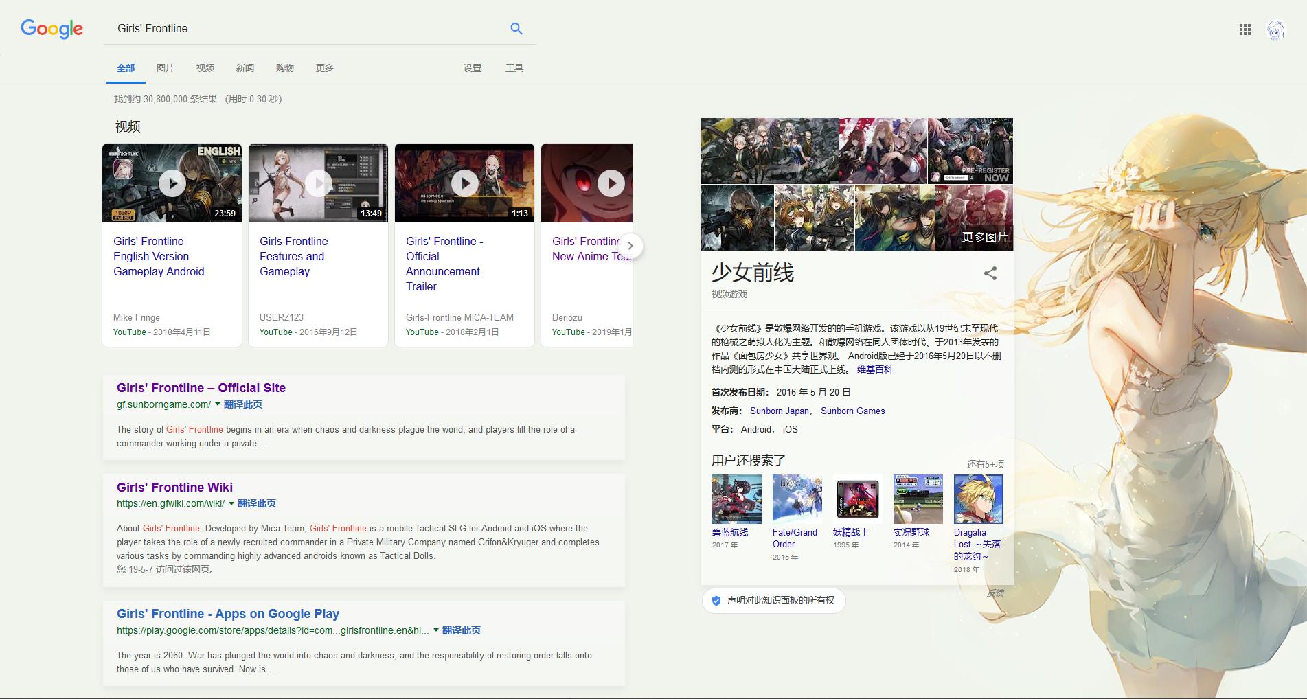 谷歌效果图