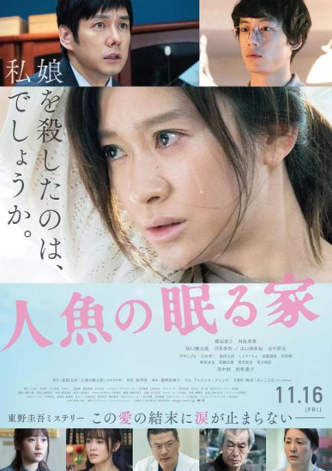 沉睡的人鱼之家.HD.MP4.2019.日本.剧情.中文字幕