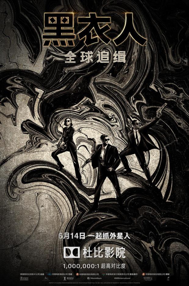 黑衣人:全球追缉 杜比版海报
