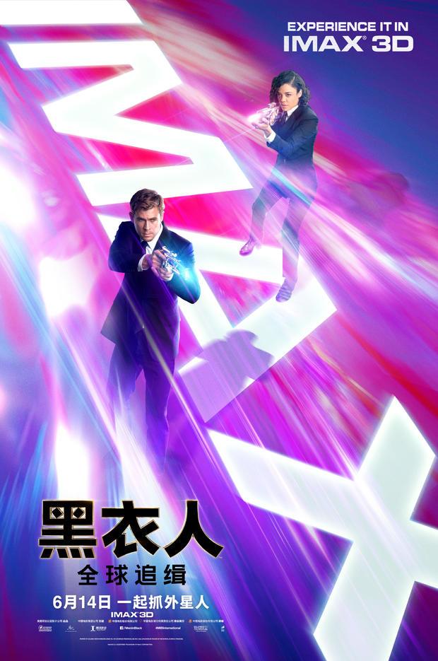 黑衣人:全球追缉 IMAX版海报
