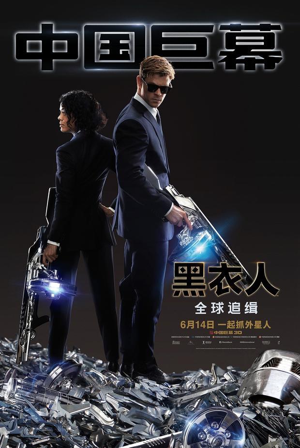 黑衣人:全球追缉 中国巨幕版海报