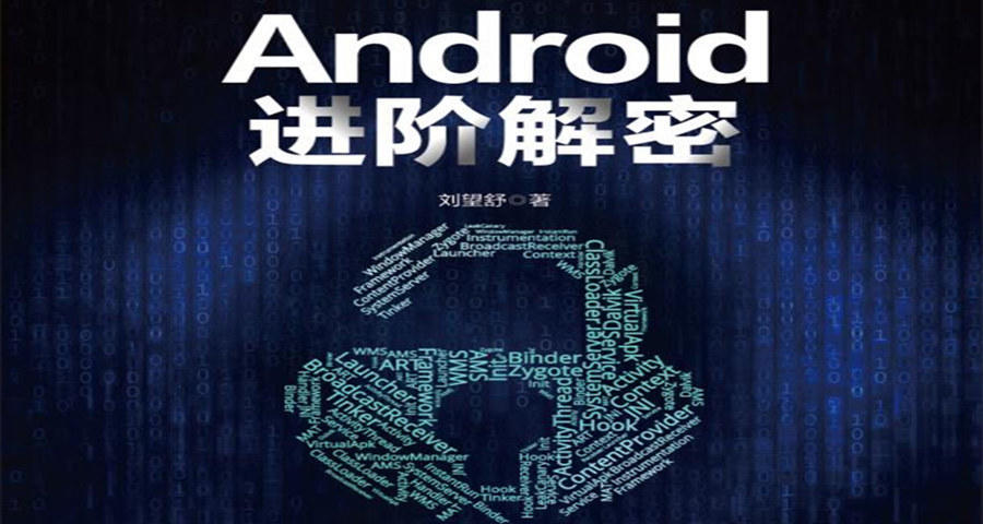 《Android进阶解密》勘误