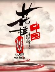 花样中国第一季