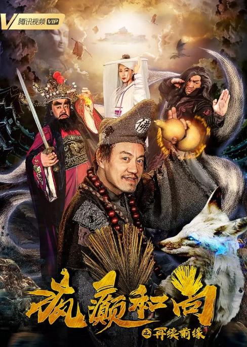疯癫和尚之再续前缘.HD.MP4.2019.中国大陆.喜剧.中文字幕