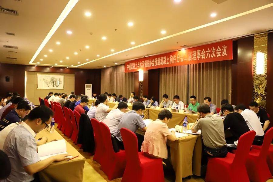 CCPA威尼斯人注册混凝土构件分会 二届理事会六次会议召开