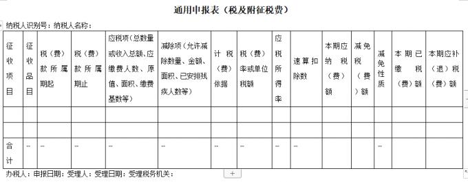 通用申报表(税及附征税费)图片