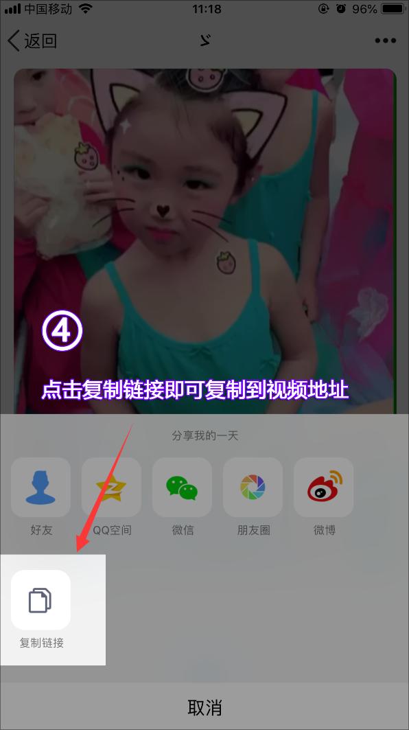 微视浏览教程