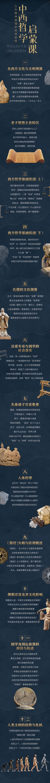 王东岳的中西哲学启蒙课