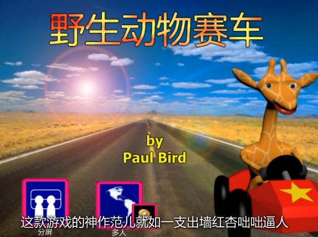 2016年最禽兽游戏