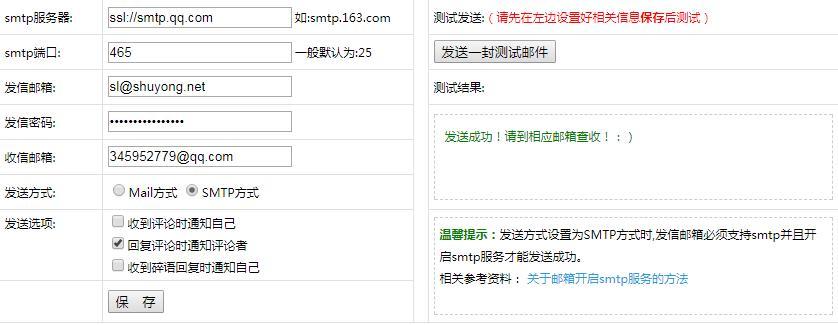 ECS云服务器不支持Emlog插件Sendmail发邮件的解决办法