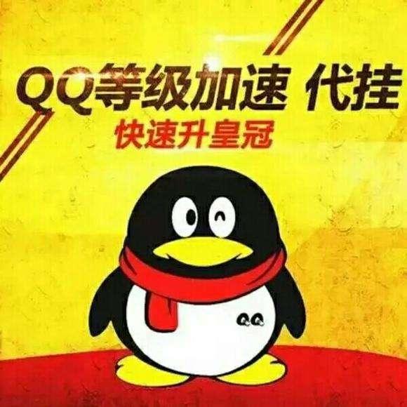 免费挂QQ可靠不