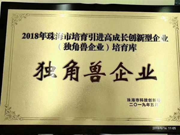 魅族被评为珠海独角兽:重大突破获国家科技进步奖