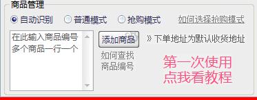 京东抢购秒杀助手V1.2.7版本软件使用教程