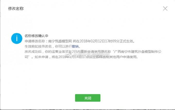 """【筑盛】把微信公众号名称换成了""""南宁筑盛模型网"""""""
