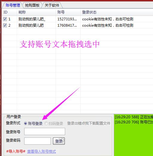 京东抢购秒杀助手V1.3.0版本软件使用教程