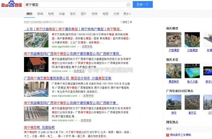 【筑盛】南宁筑盛模型网今天的百度首页排名…
