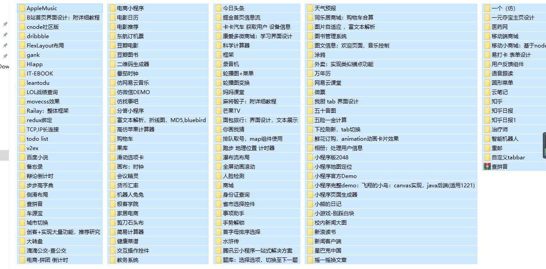 130个微信小程序源码分享