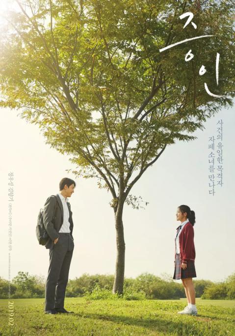 证人.HD.MP4.2019.韩国.剧情.中文字幕