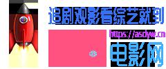 爱尚影视-爱尚电影网_爱尚电影天堂_爱尚百度影音_BT天堂全集