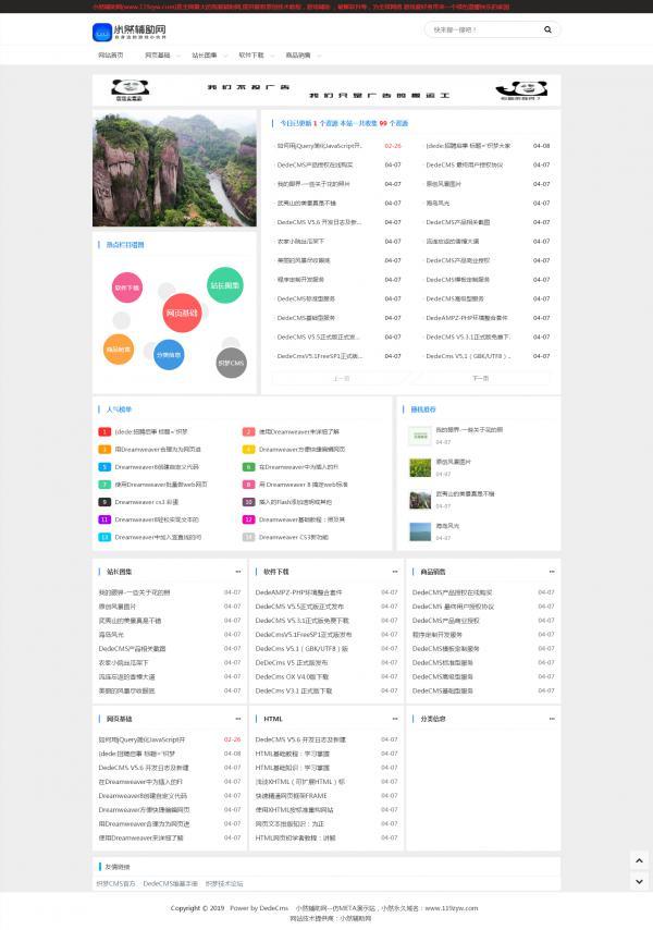 EMLOGmeta无会员系统模版