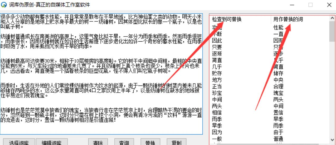 自媒体伪原创工具 带4万条词库