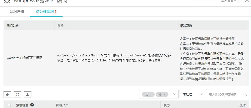WordPress漏洞IP验证不当解决方法