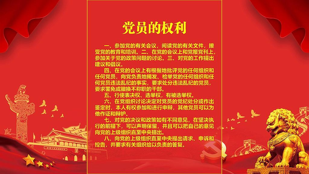 10bet备用县教学研究室党支部党务公开专栏——党员的权利