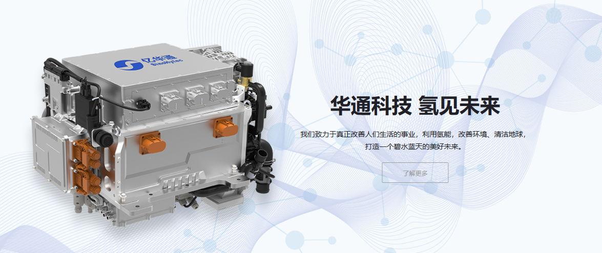 中国氢能第一股亿华通拟申请上科创板 3年估值翻10倍