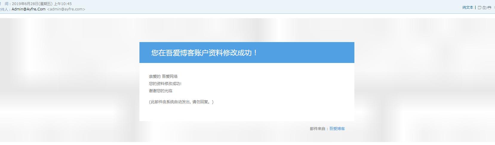 WordPress用户信息更新时发送通知邮件
