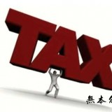 企业所得税税率怎么算,企业所得税合理节税的方法是什么?【财税知识】