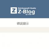 zblogphp如何修改404页面?【SEO建站】