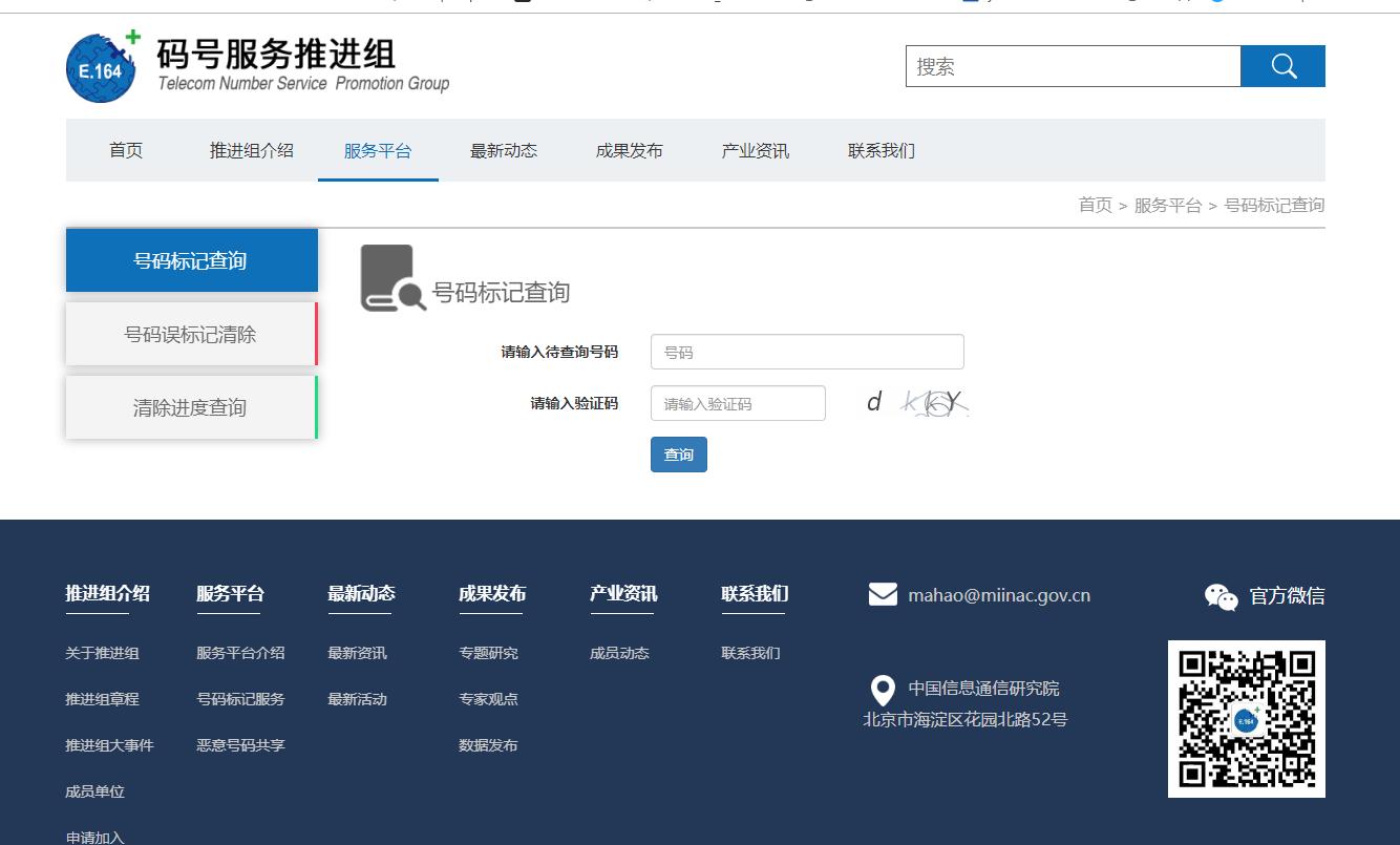 手机号码标记查询并清除(更新中国联通)
