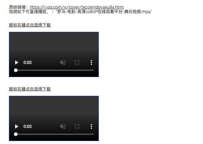 微博党读取视频地址